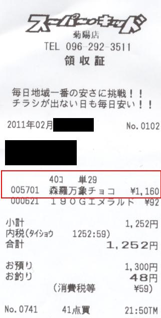 f:id:puchitenshi:20110213002554j:image