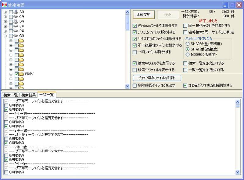 f:id:puchitenshi:20110214020208j:image