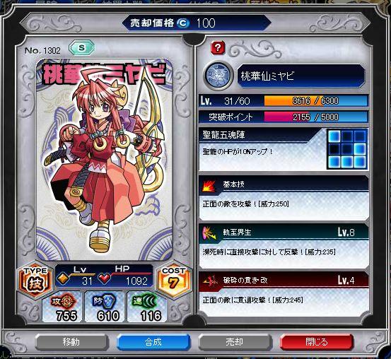 f:id:puchitenshi:20121115032346j:image