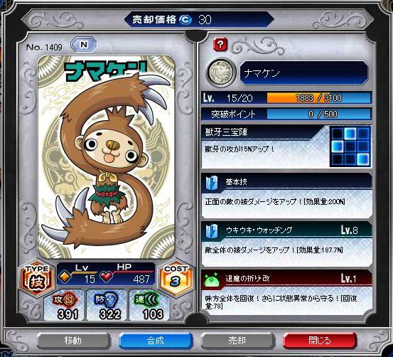 f:id:puchitenshi:20121115032442j:image