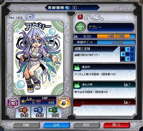 f:id:puchitenshi:20121115032608j:image