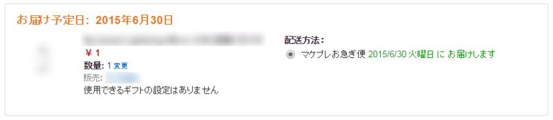 便 無料 お 急ぎ マケプレ