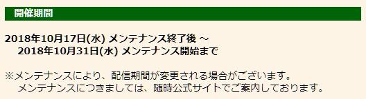 f:id:pudding_MHF:20181017183058j:plain