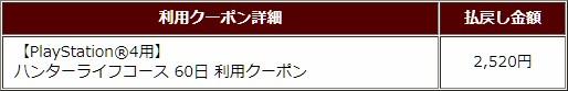 f:id:pudding_MHF:20190620090916j:plain