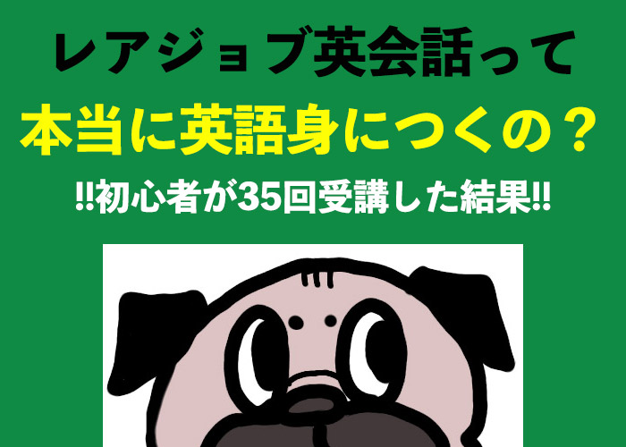 f:id:pug_money:20190825222859j:plain