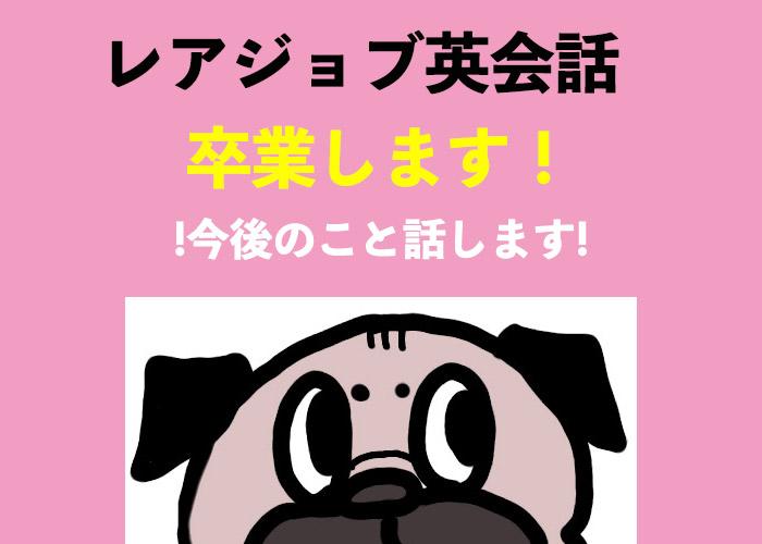 f:id:pug_money:20190924010836j:plain