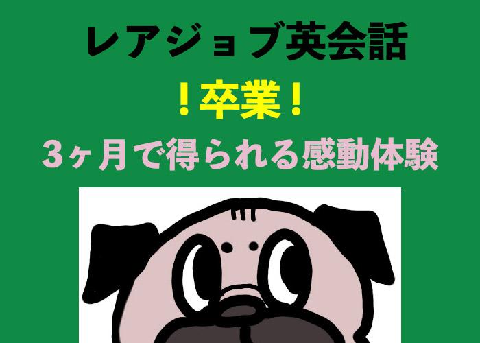 f:id:pug_money:20191002232515j:plain