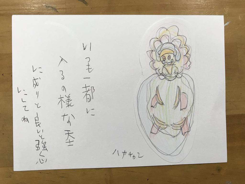 f:id:pukapuka-pan:20181026114927j:plain