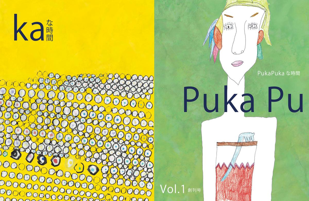 f:id:pukapuka-pan:20190418193350j:plain