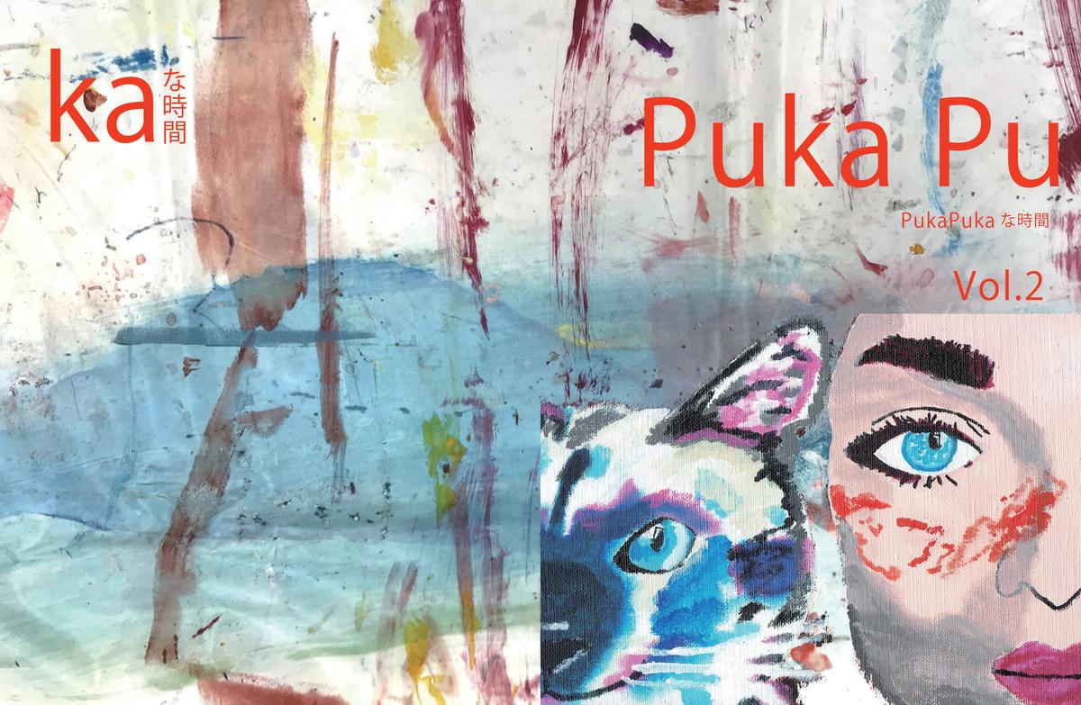 f:id:pukapuka-pan:20190418194842j:plain