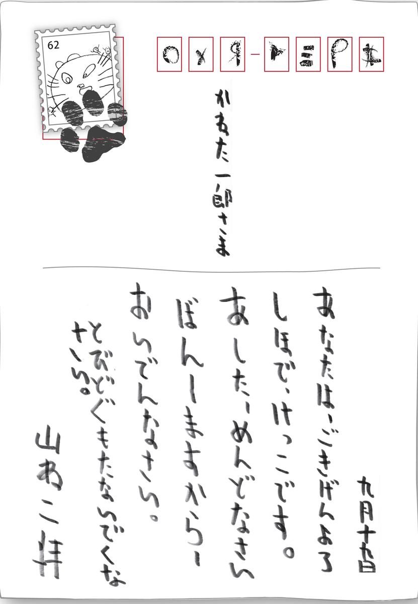 f:id:pukapuka-pan:20190814233246j:plain