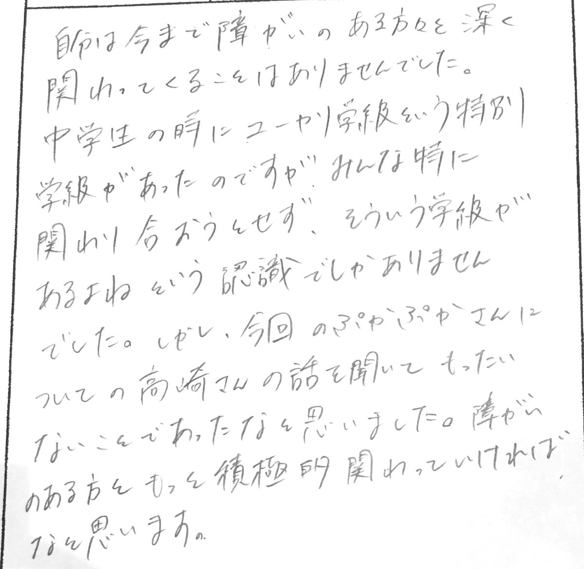 f:id:pukapuka-pan:20191024002533j:plain