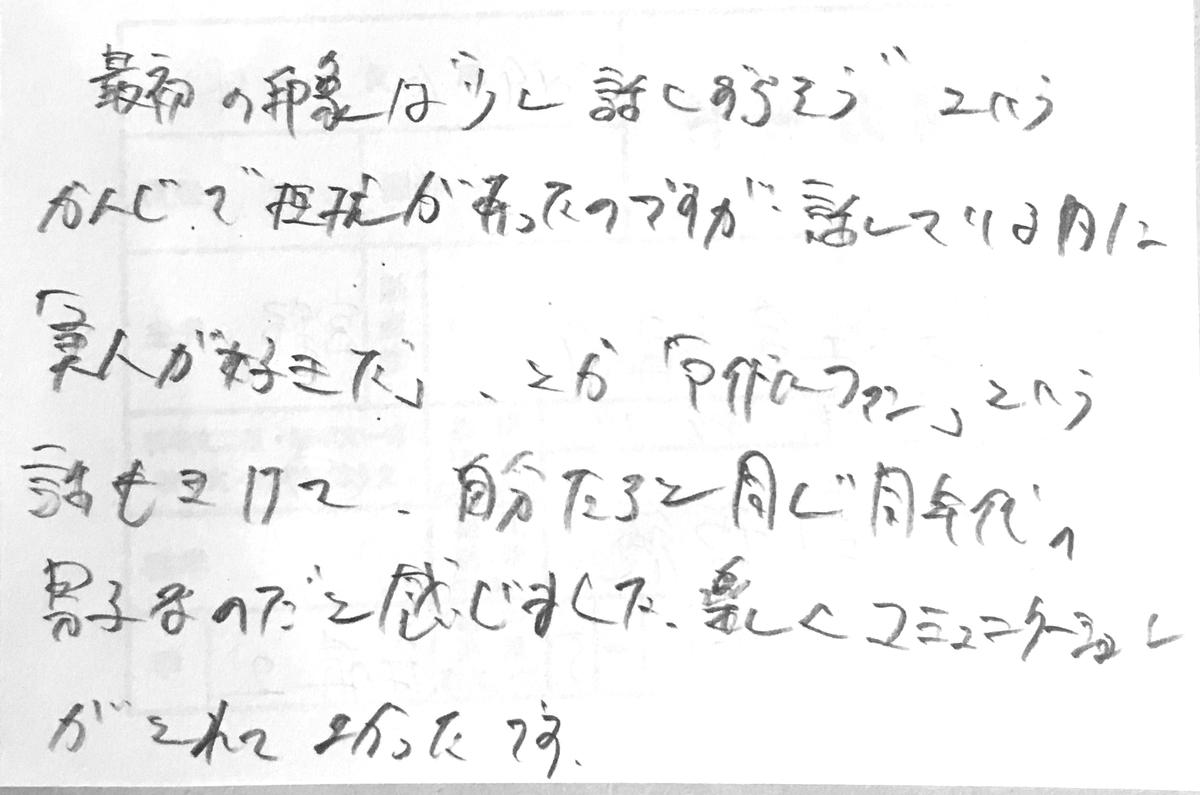 f:id:pukapuka-pan:20191102203234j:plain