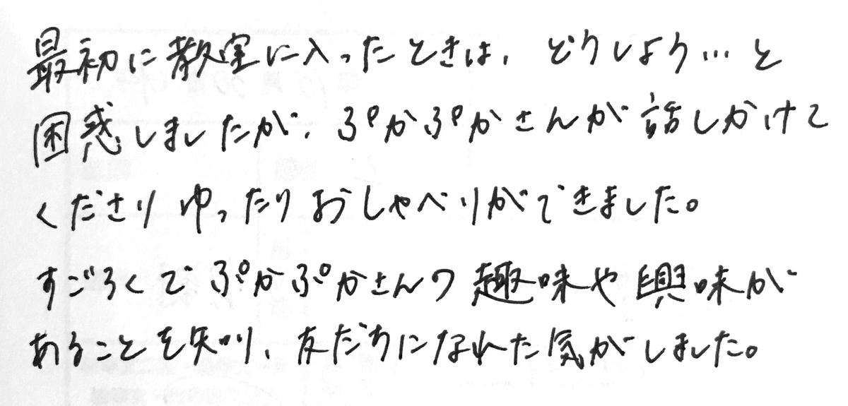 f:id:pukapuka-pan:20191102203552j:plain