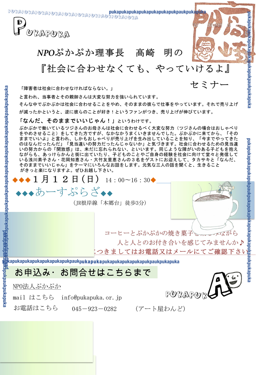 f:id:pukapuka-pan:20200107203947j:plain