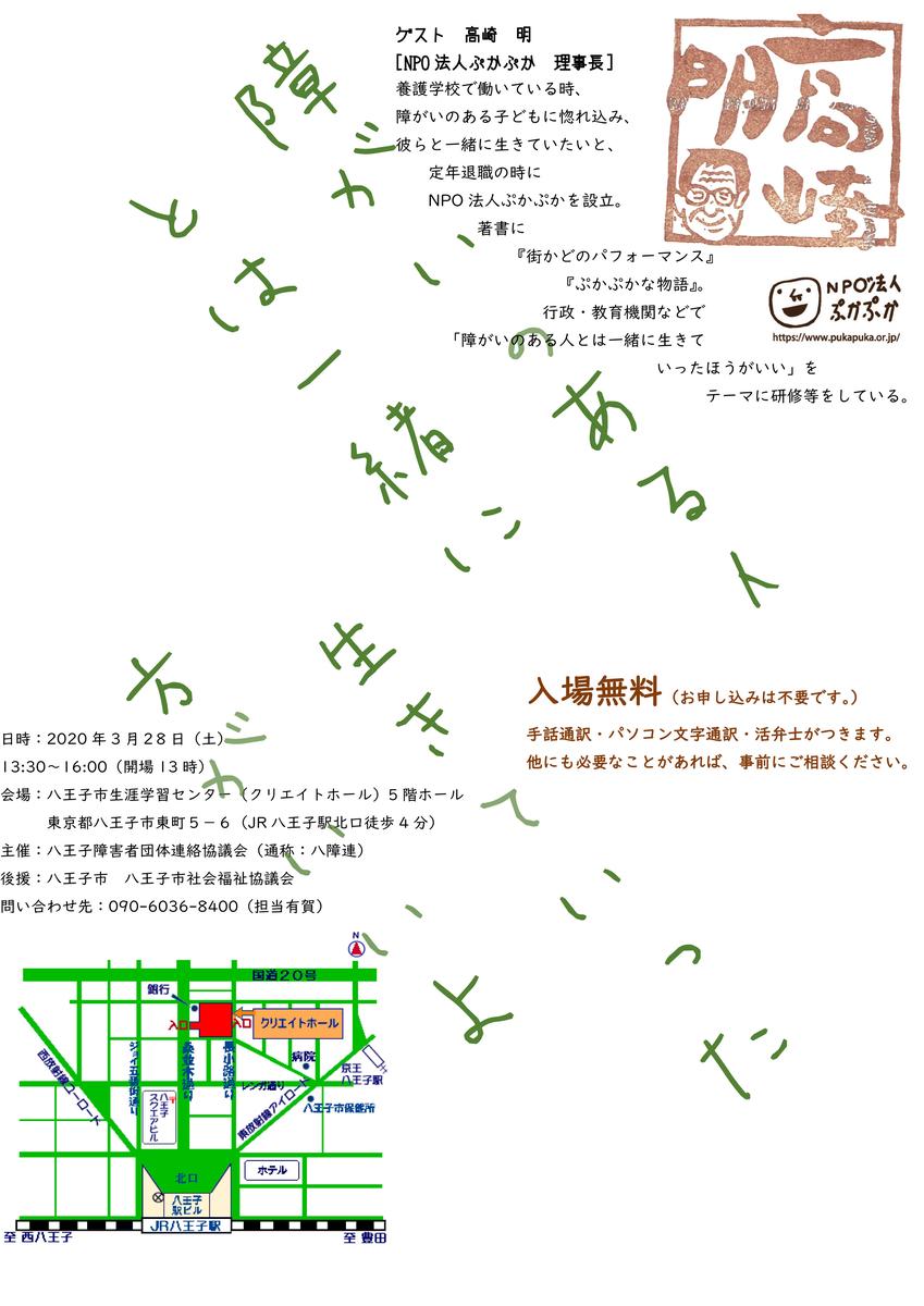 f:id:pukapuka-pan:20200226231256j:plain