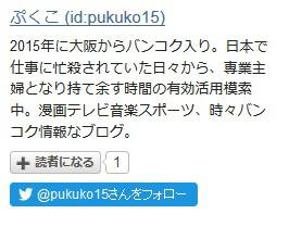 f:id:pukuko15:20151212185918j:plain