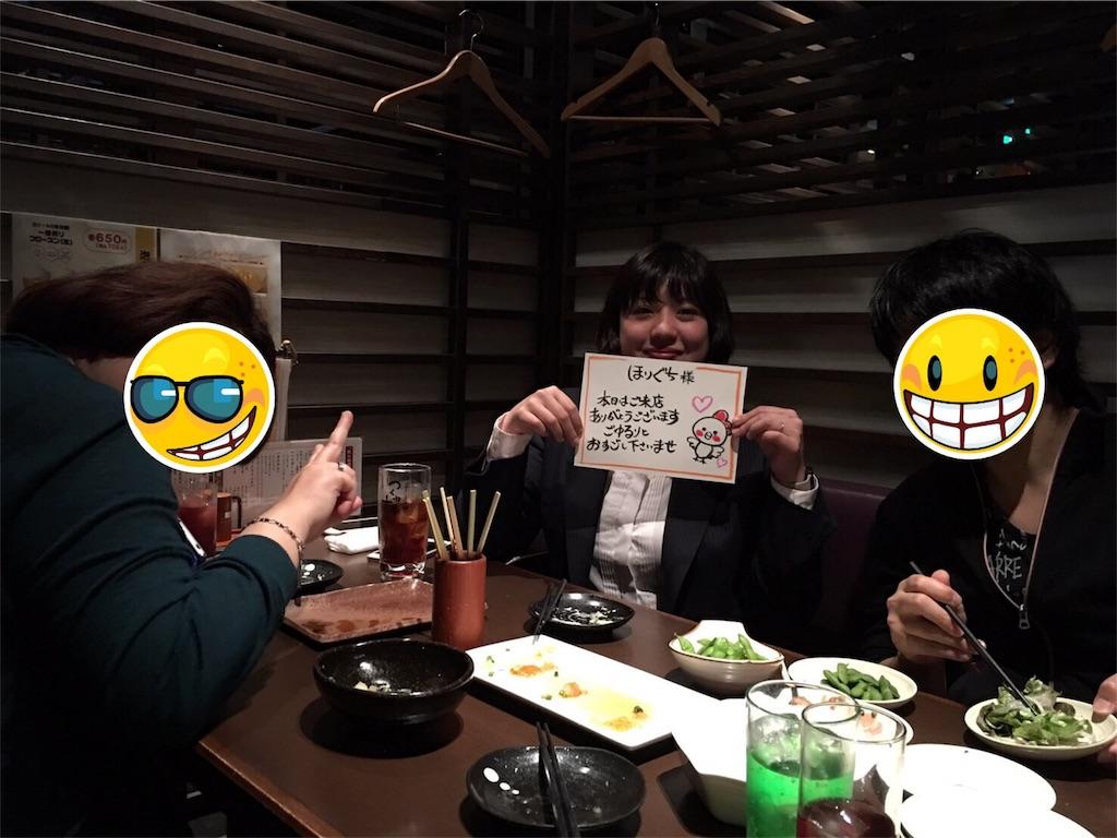 f:id:pukumiweblog:20170513230541j:image
