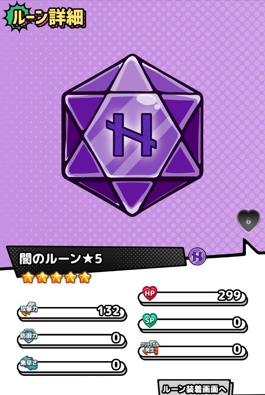 モンバス紫ルーン