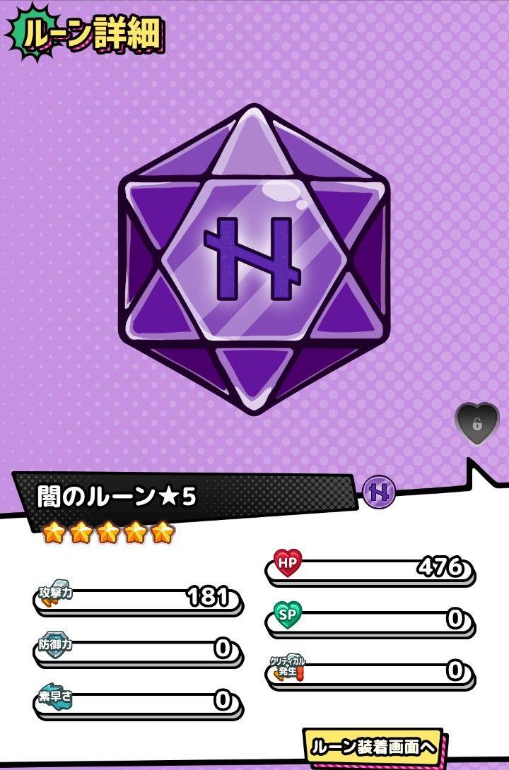 モンスターバスケット紫ルーン