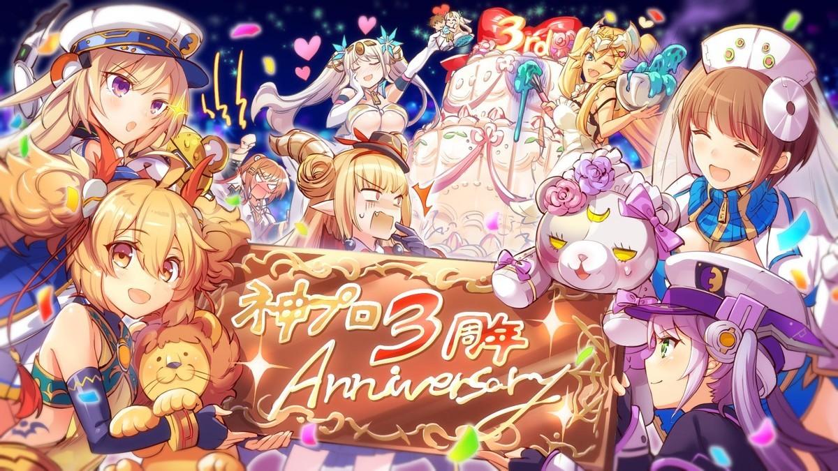 神姫プロジェクト 3周年