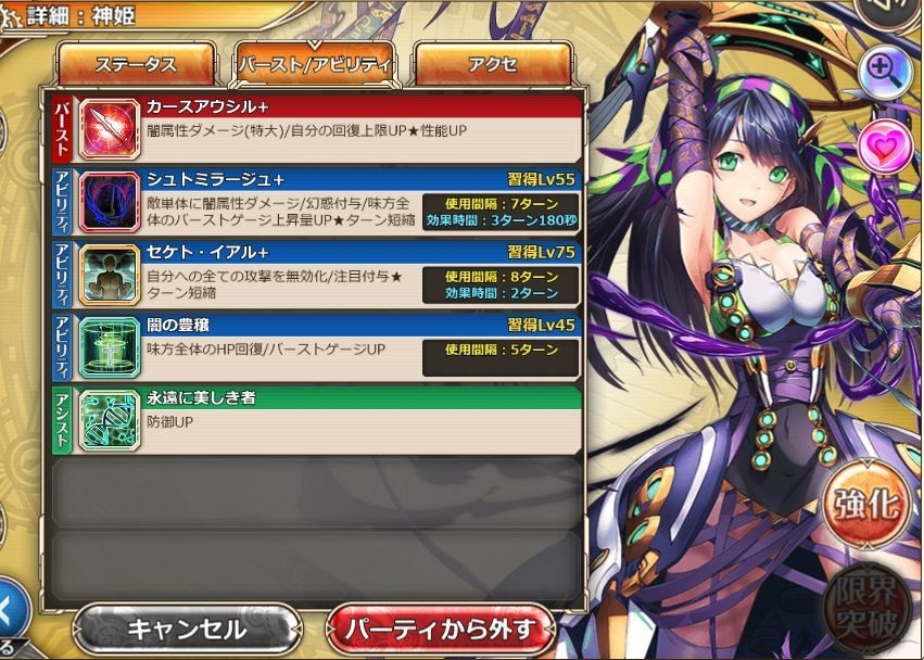 オシリス 神姫