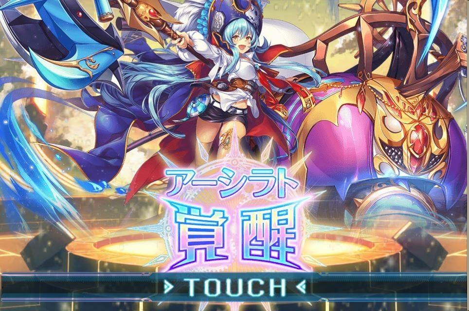 神姫プロジェクト 覚醒アーシラト