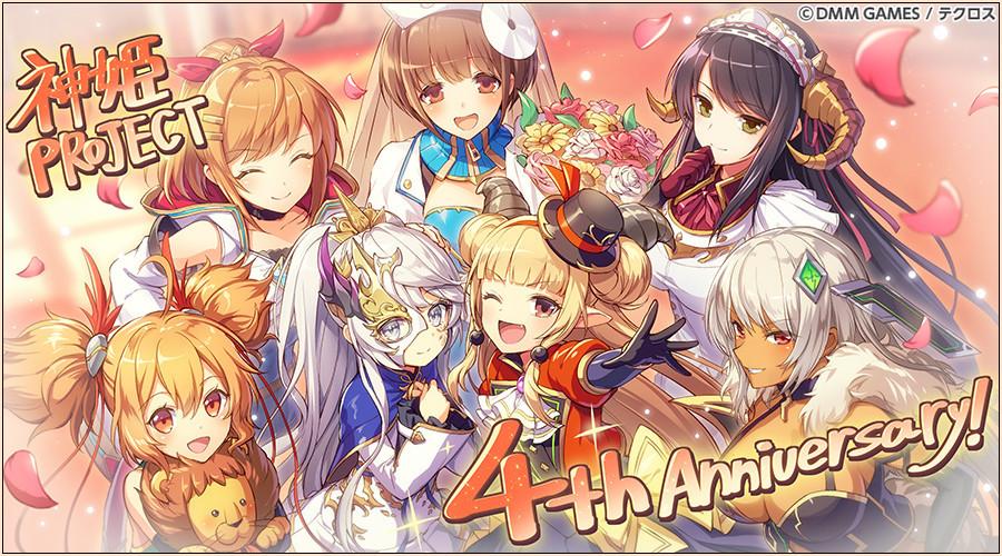 神姫プロジェクト 4周年