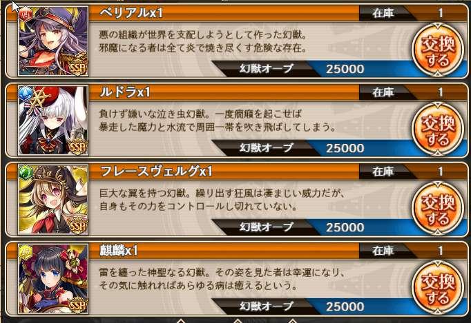 神姫 100幻獣 オーブ