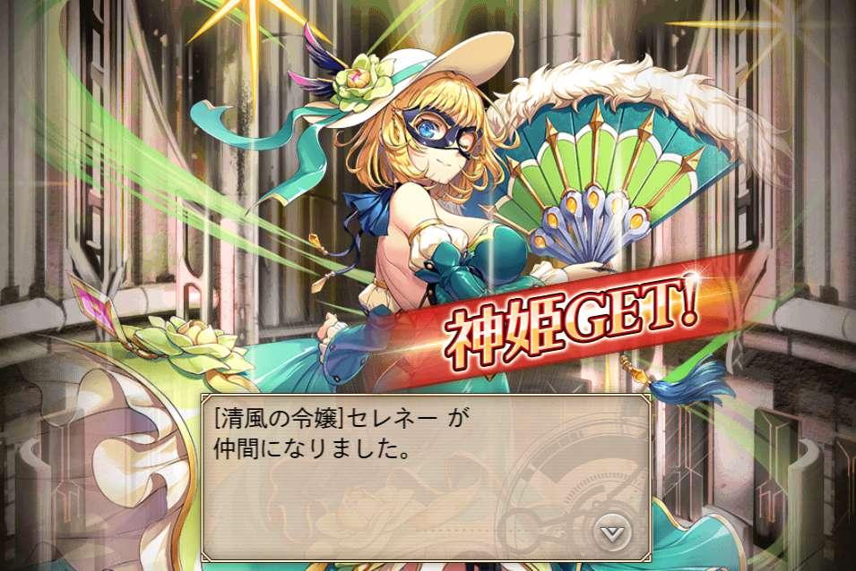 神姫 風セレネー