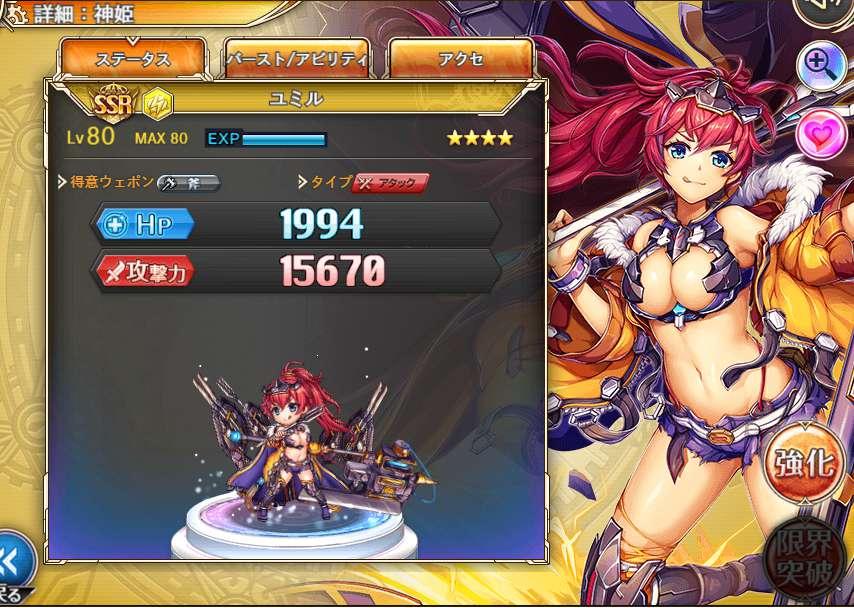 神姫プロジェクト ユミル