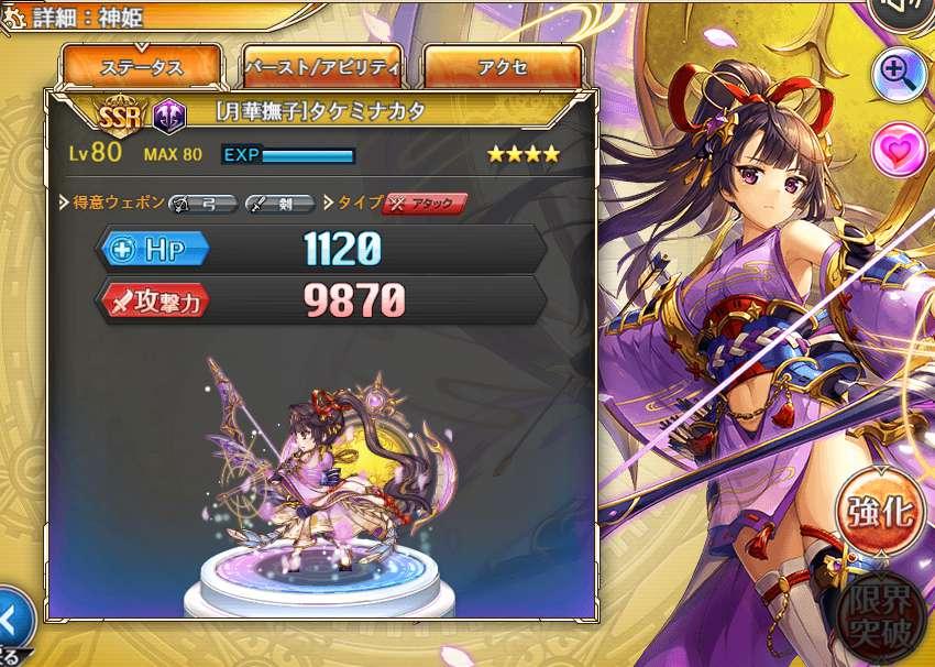 神姫 タケミナカタ