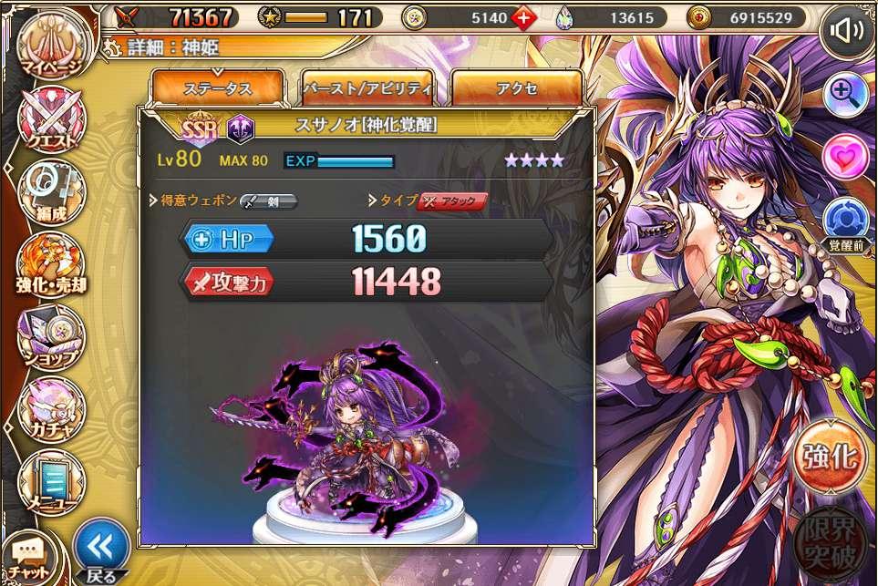 神姫 スサノオ