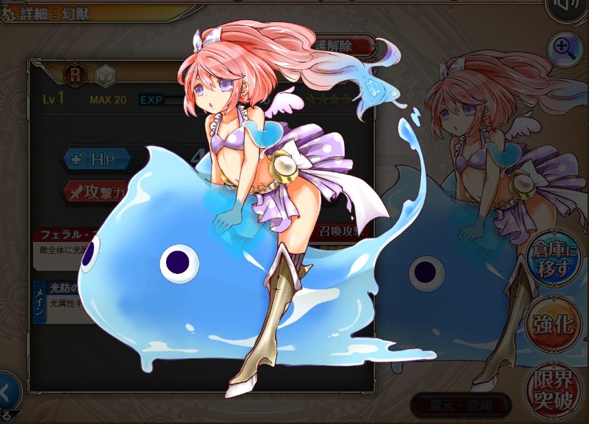 神姫 スライム