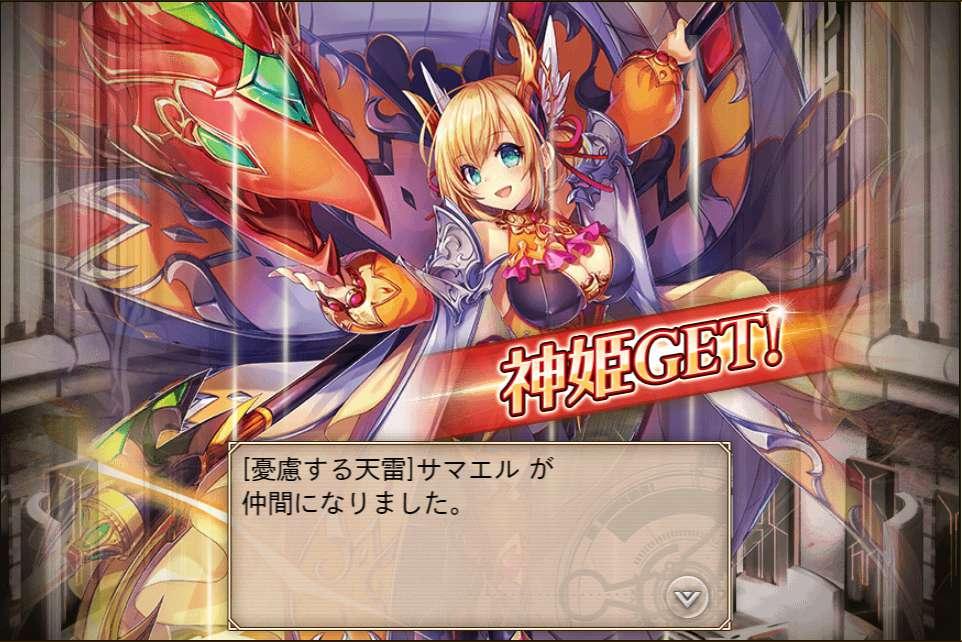 神姫 雷サマエル
