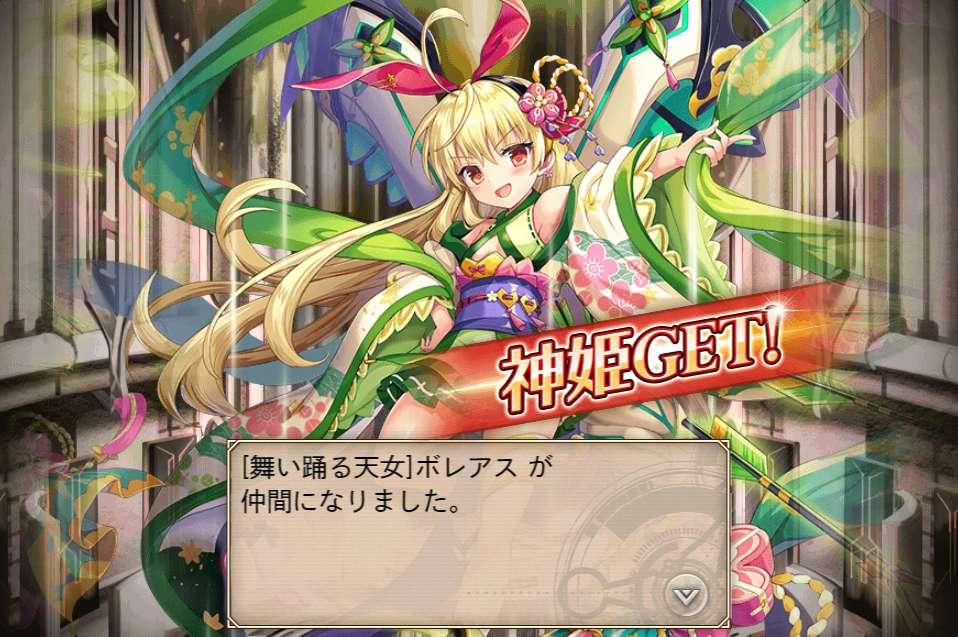 神姫 風ボレアス