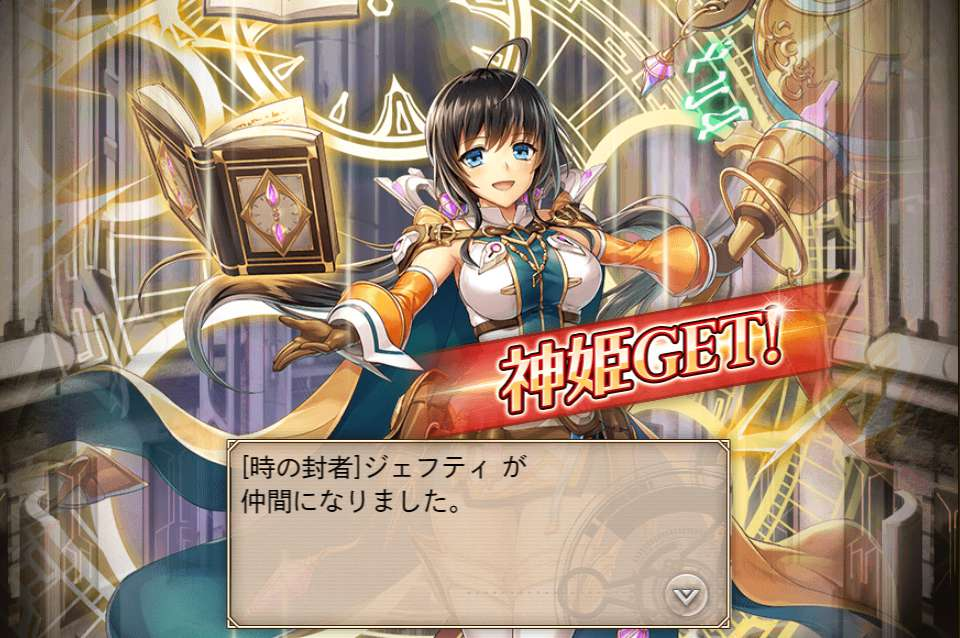 神姫 雷ジェフティ