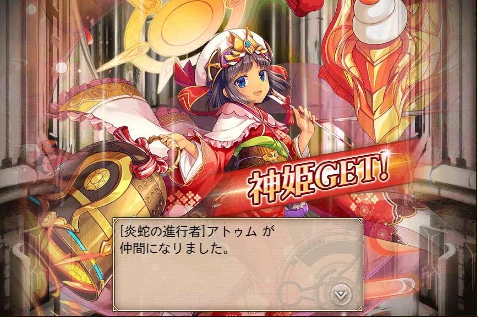 神姫 火アトゥム