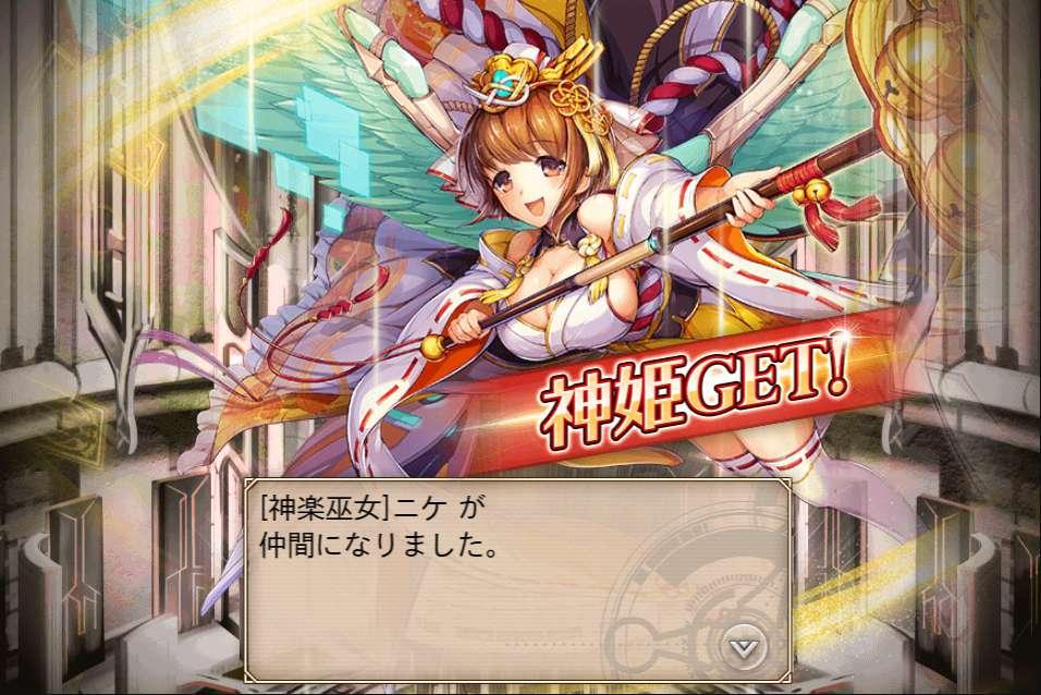 神姫 光ニケ