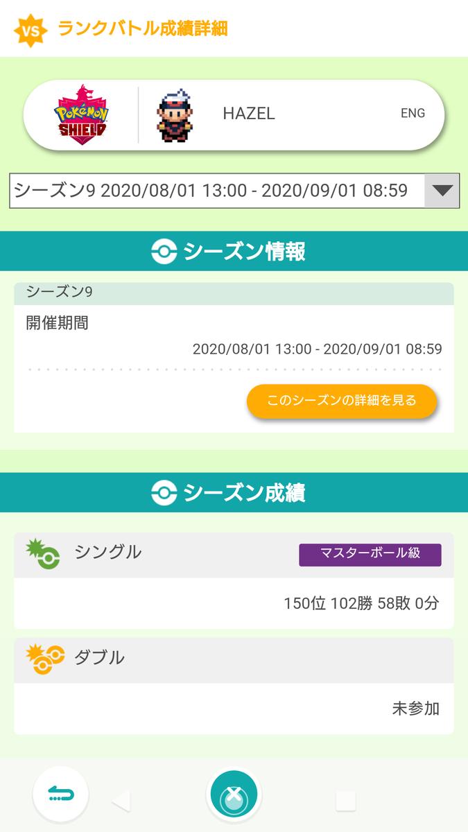 f:id:pumpkin1919:20200902160124p:plain