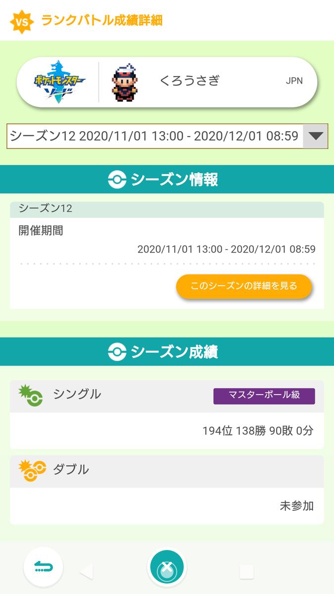f:id:pumpkin1919:20201201214503p:plain