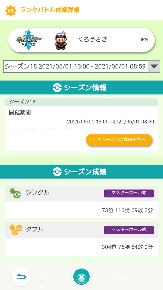 f:id:pumpkin1919:20210601130621p:plain