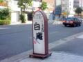 f:id:pun:20091218171509j:image:medium