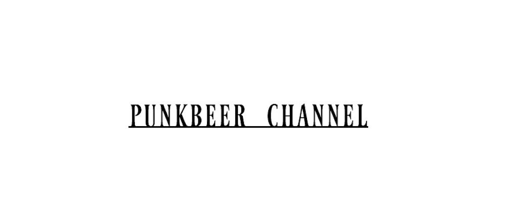 f:id:punkbeer2014:20200222174159j:image