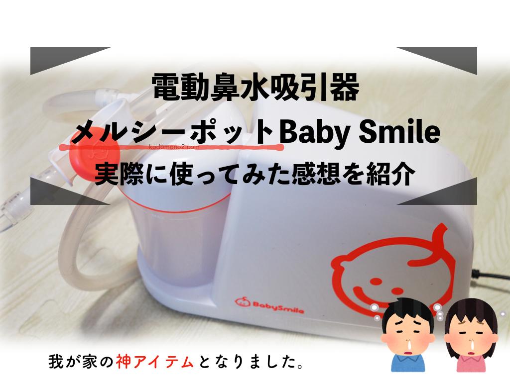 電動鼻水吸引器メルシーポットBaby Smile