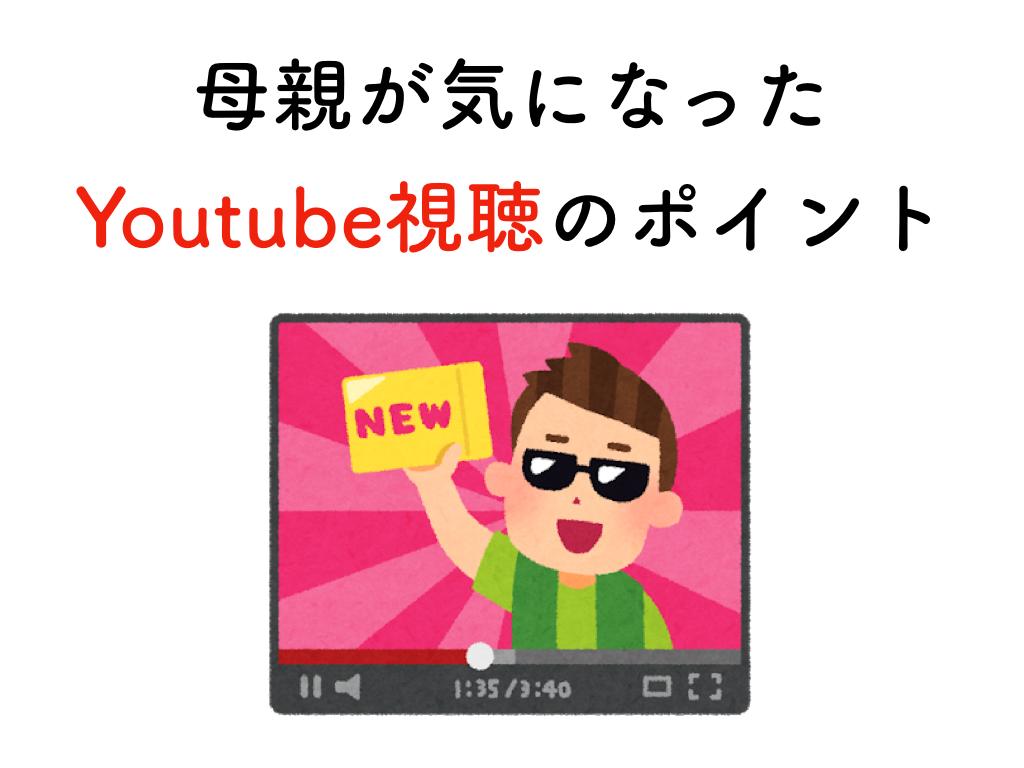 youtube視聴のポイント