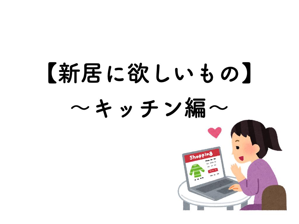 新居に欲しいもの〜キッチン編〜