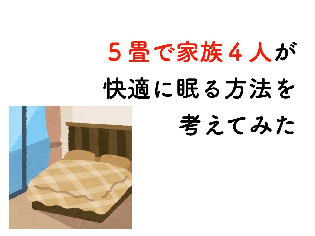 5畳で家族4人が快適に眠る方法を考えてみた