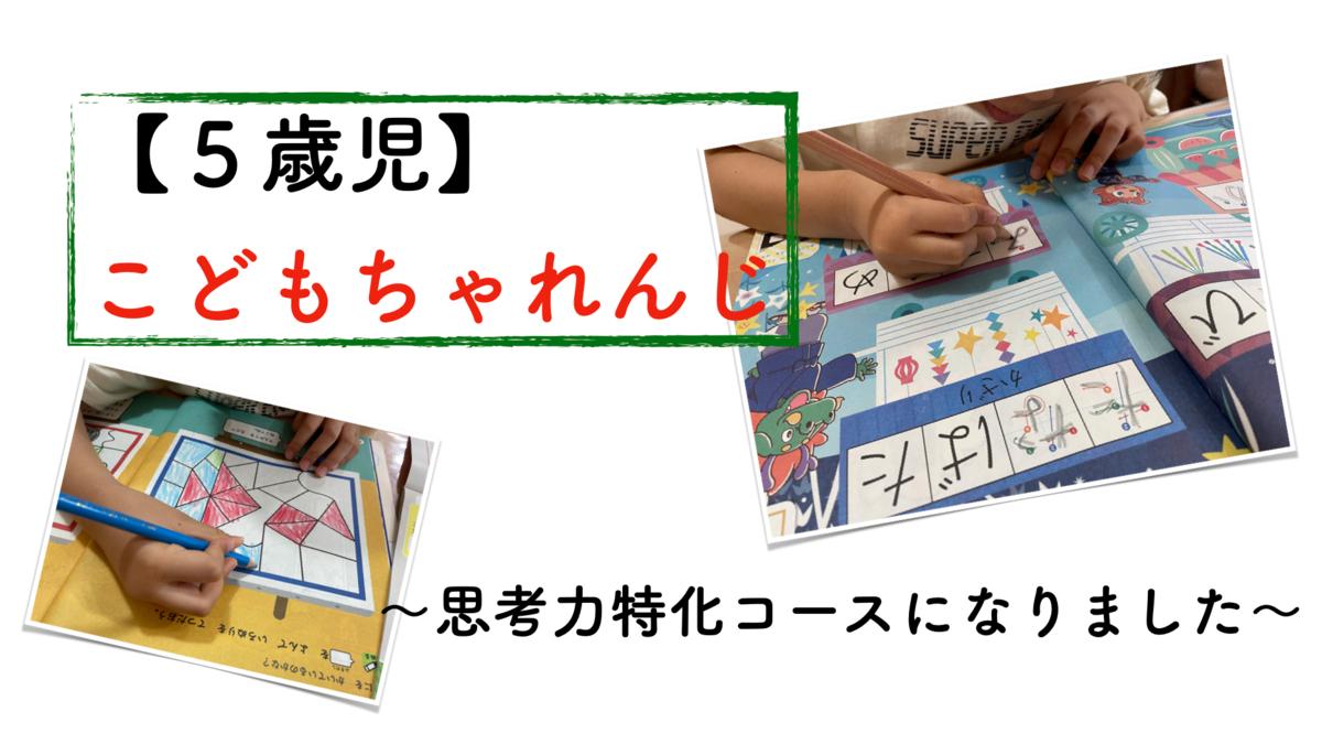 こどもちゃれんじの経過報告〜思考力特化コース〜