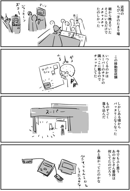 移動ファミコン屋さん0002
